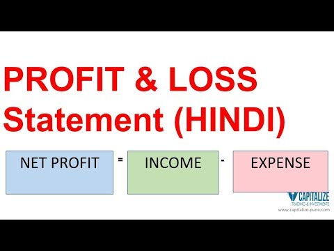 Profit and loss Statement(HINDI)http://capitalize.learnyst.com