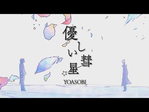 Beastars Season 2 Ending Full『YOASOBI - Yasashii Suisei』【ENG Sub】
