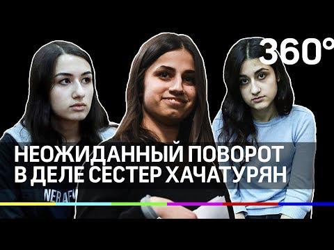 ШОК! Неожиданный поворот в деле сестер Хачатурян