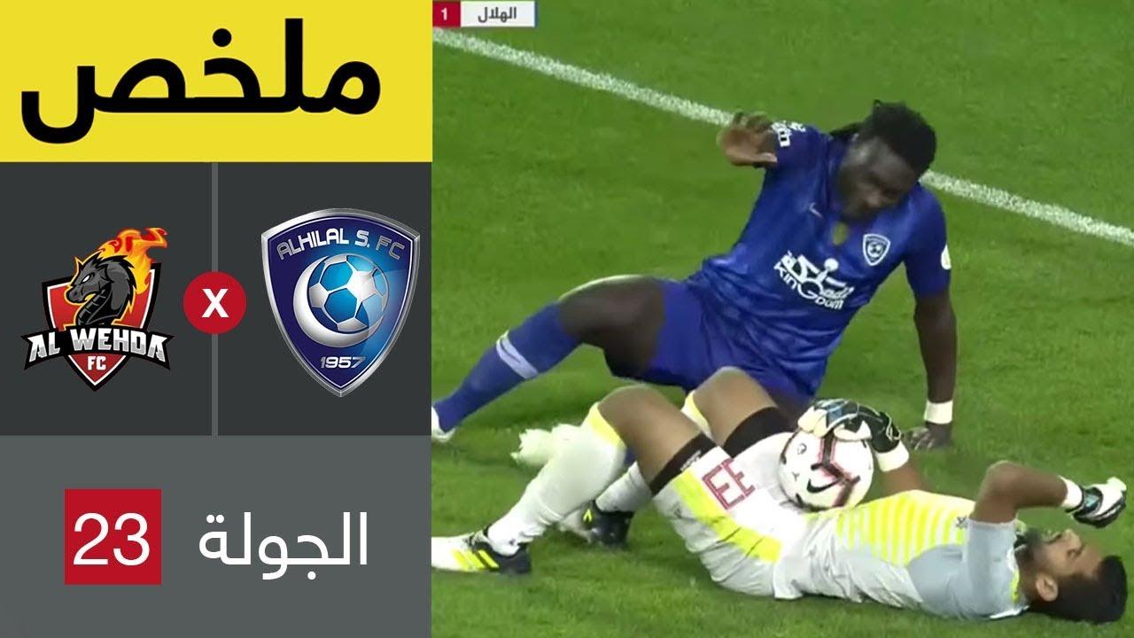ملخص مباراة الهلال والوحدة في الجولة 23 من دوري كأس الأمير محمد بن سلمان للمحترفين