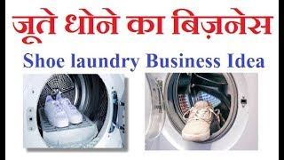 shoes laundry business idea | Top Business | Small Business |  business ideas in india