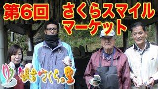 【元祖マー坊チャンネルNo449】「第6回さくらスマイルマーケット」in 幸...