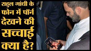 क्या Congress President Rahul Gandhi अपने Mobile में Porn देख रहे थे? l The Lallantop