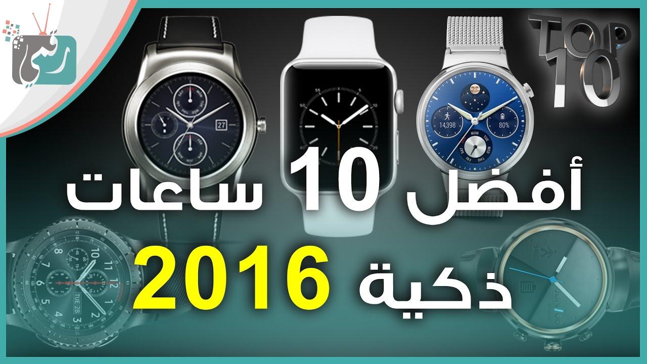 318bbf6b6a8e0 افضل 10 ساعات ذكية 2016 مع الاسعار ومنافسة سامسونج وابل - YouTube