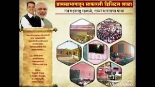 Baixar Digi India through Village Participation ..ZP School at. Mairaladoh.