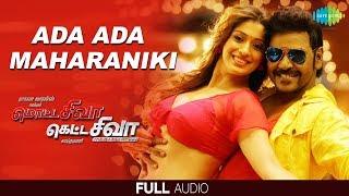 Ada Ada Maharaniki - Full Audio | Motta Shiva Ketta Shiva | Raghava Lawrence | Raai Laxmi | Amrish
