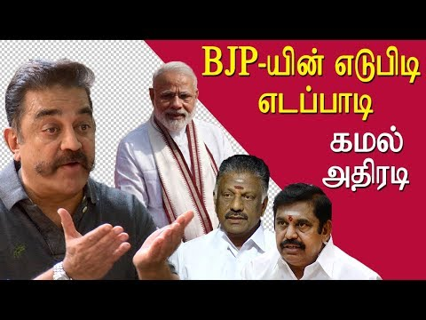 Fasting for cauvery a drama Kamal EPS and OPS hunger protest tamil news live, tamil live news redpix
