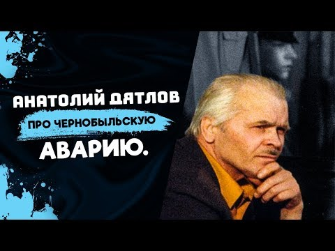 ДЯТЛОВ ОБ АВАРИИ НА ЧЕРНОБЫЛЬСКОЙ АЭС.1995 год.