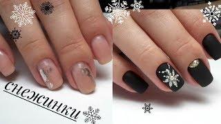 Снежинки. Гель-лак.  Маникюр. Дизайн ногтей 39