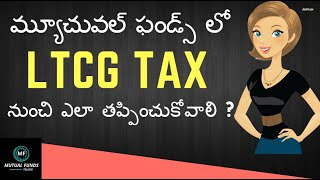 WHAT IS LTCG TAX IN TELUGU : IMPACT OF LTCG ON EQUITY MUTUAL FUND INVESTMENTS IN TELUGU[2018]