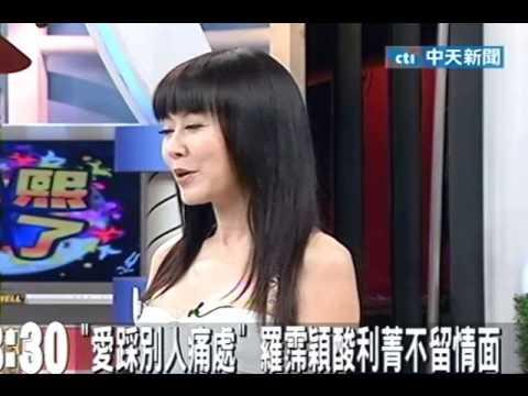 羅霈穎再爆料 上節目嗆利菁:假跌倒搏版面