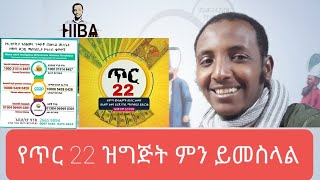 የጥር 22 ዝግጅት ምን ይመስላል??? #Ethiopian #muslim #mota