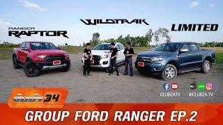 ขับซ่า 34 : ทดสอบ Group Ford Ranger Part2 : Test Drive by #ทีมขับซ่า