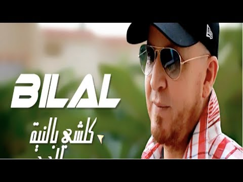9AHWA DAYER MP3 BILAL TÉLÉCHARGER
