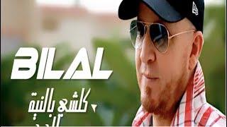 Cheb Bilal - Sid El Juge (1998)
