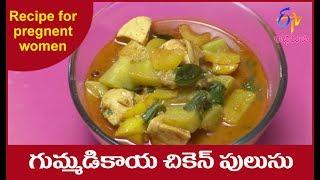 Gummadikaya chicken pulusu | Diet Menu | 17th July 2017 | Full Episode | ETV Abhiruchi