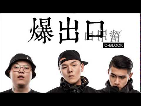 "Sup Music C-BLOCK 首张正式专辑 ""爆出口 Spit Out"" Chinese Hip Hop Full Album"