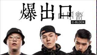 "【SupMusic】C-BLOCK 首张正式专辑 ""爆出口 Spit Out"" Chinese Hip Hop Full Album"