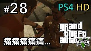 GTA 5 #28 好痛呀... 出煙喇... [PS4 HD]