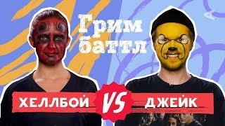 ГРИМ БАТТЛ: Хеллбой VS. Джейк | Smetana TV (#4)