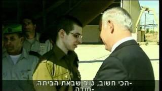 גלעד שליט מהשבי אל החופש - After 5 years in captivity, Gilad Shalit is back home