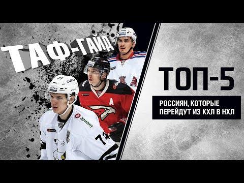 ТАФ-ГАЙД | ТОП-5 россиян, которые перейдут из КХЛ в НХЛ по итогам мая