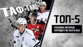 ТАФ-ГАЙД   ТОП-5 россиян, которые перейдут из КХЛ в НХЛ по итогам мая