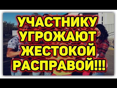 ВЕЧЕРНИЙ ЭФИР ДОМ-2 11 декабря 2016 г.  г. Город