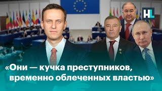 Речь Навального в Европарламенте: «Они — кучка преступников, временно облеченных властью»