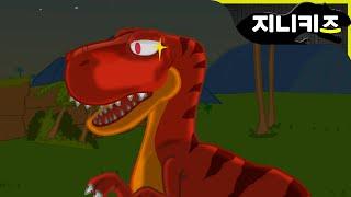 공룡탐험 번외# 티라노사우루스의 공룡가족   공룡 인성동화 ★지니키즈