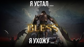 [Подкаст] Обсуждаем закрытие Bless