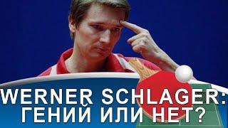 WERNER SCHLAGER - гений настольного тенниса или нет? (Карьера и тактика Шлагера)
