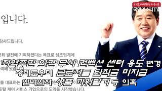 프리드라이프 박헌준회장 상조업체 퇴직금 및 임금 미지급…