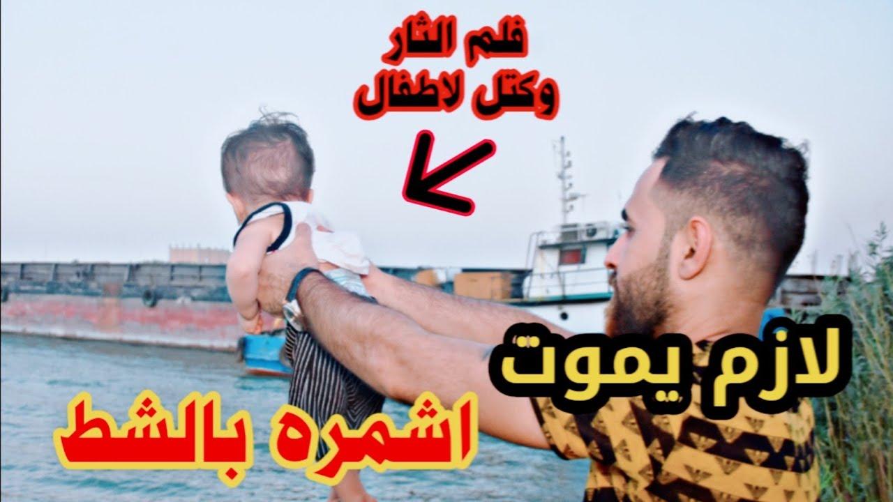 فلم قصير الثأر يشمر الطفل ب الشط شوفو شصار #محمد_الرياض