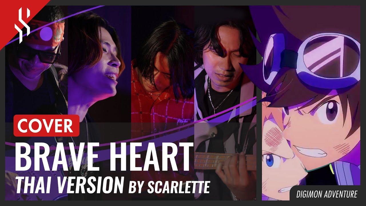 Digimon Adventure - Brave Heart (หัวใจที่กล้าแกร่ง) ภาษาไทย【Band Cover】by【Scarlette】