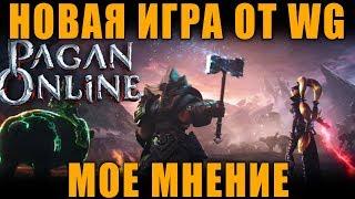 МНЕНИЕ О НОВОЙ ИГРЕ ОТ WG -  Pagan Online