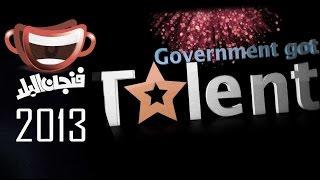 للحكومة مواهب