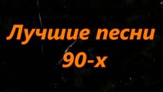 Лучшие песни 90-х годов. 1 часть. Песни детства!