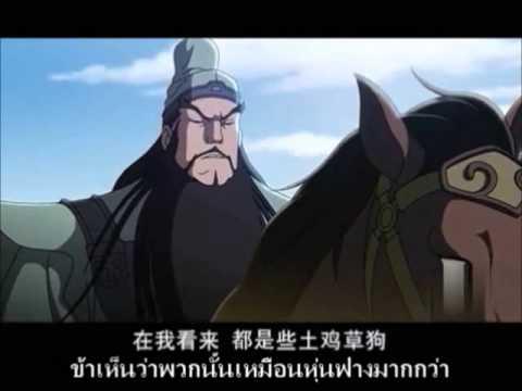 กวนอูไปรับราชการกับโจโฉ (2)