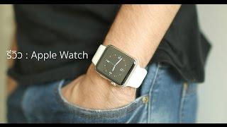 siampod ep : 31 - รีวิว Apple Watch (4K UHD)