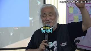 """""""장애등급제 진짜 폐지, 2020년 예산 UP"""" 부모교육 강의 영상내용"""