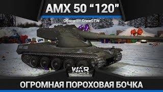 AMX 50 Surbaisse БОЧКА С ПОРОХОМ в War Thunder