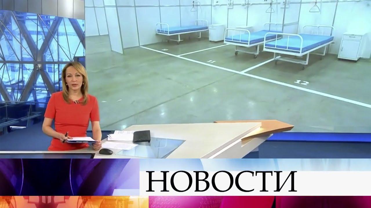 Выпуск новостей в 15:00 от 20.05.2020