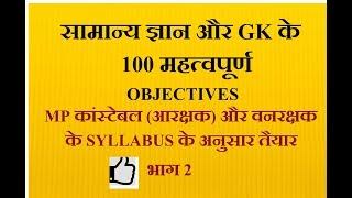 mp police constable gk and gs in hindi - 2 | mp police constable aur vanrakshak ke syllabus anusar