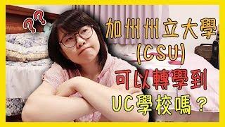 加州州立大學(CSU) 可以轉學到UC學校嗎?【美國留學/生活 #48】