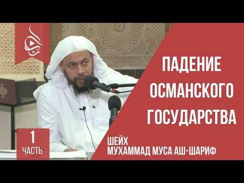 Падение Османского государства - часть 1 | шейх Мухаммад Муса аш-Шариф