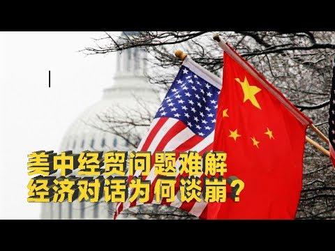 时事大家谈:美中经贸问题难解,经济对话为何谈崩?