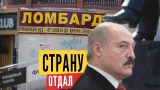 ТАК ВОТ ОТКУДА ДЕНЬГИ на выборы Лукашенко