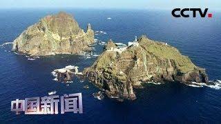 [中国新闻] 韩国或在韩日争议岛屿举行演习 | CCTV中文国际