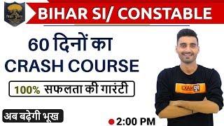 Important Announcement || Bihar SI Crash course || Exampur || By Vivek sir